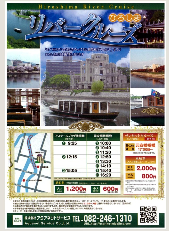 広島観光529