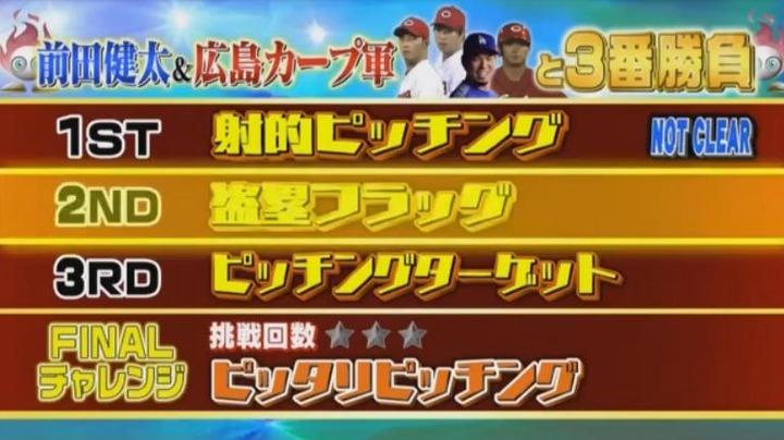 20180106炎の体育会TV168