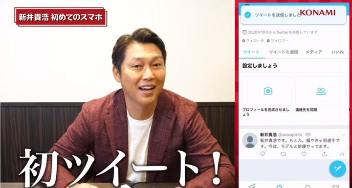 カープOB新井さん、スマホ初挑戦!期間限定のTwitterアカウント開設&KONAMIパワプロ・プロスピ公式YouTubeで「カネアラチャンネル」始動!