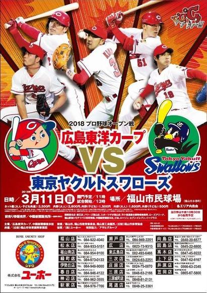 福山市民球場で開催のオープン戦「広島vsヤクルト」のチケット販売 ローソンチケットは既に完売 3/11(日)13時試合開始