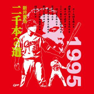 新井Tシャツ2000本安打カウントダウン68