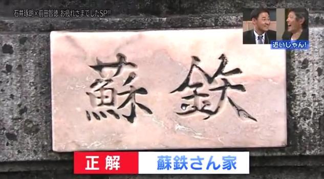 石井琢朗×前田智徳206