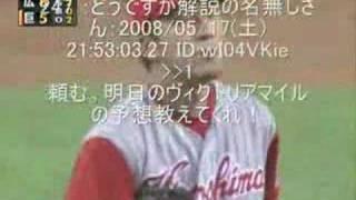 赤松ゲッツーネタ