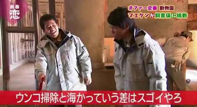 恋すぽ新春SP菊池久本マエケン029