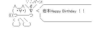 誕生日岩本AA