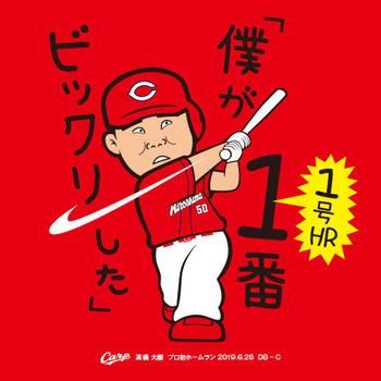 2019髙橋大樹プロ初HRTシャツ2