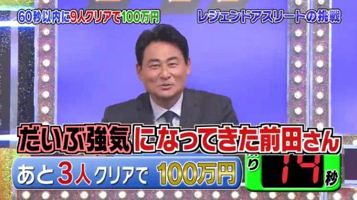 20170208ミラクル9前田&稲葉252