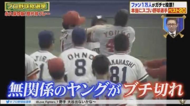 20180108プロ野球総選挙122