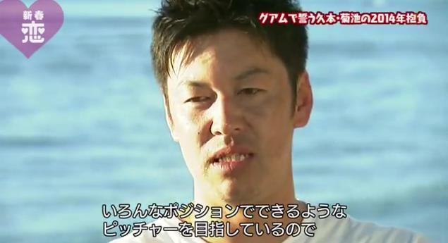 恋すぽ新春SP菊池久本マエケン105