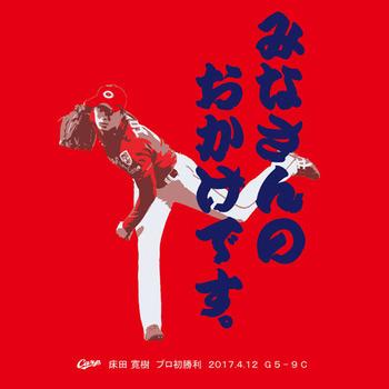 床田寛樹プロ初勝利Tシャツ2