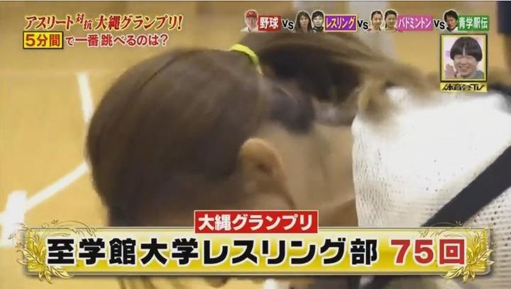 20170121炎の体育会TVカープ大縄跳び参戦139