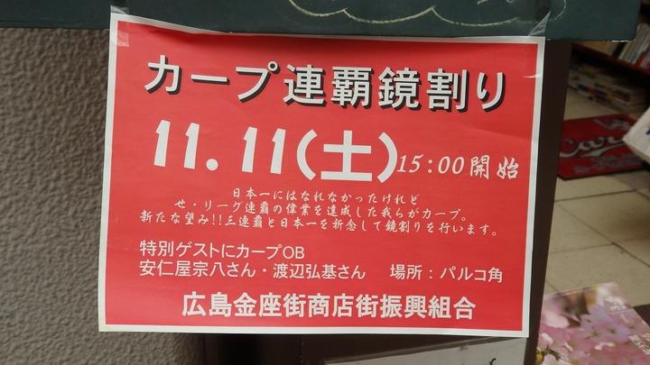 20171111カープ連覇鏡割り3