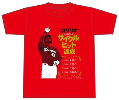 ロサリオサイクルヒット記念Tシャツ4
