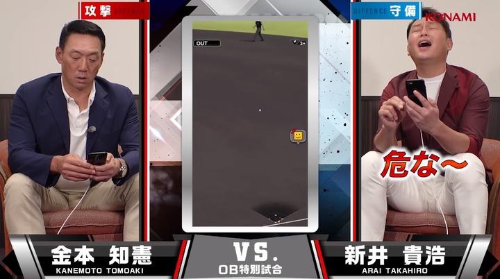 2019プロ野球スピリッツA新井&金本11