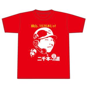新井Tシャツ2000本安打カウントダウン4