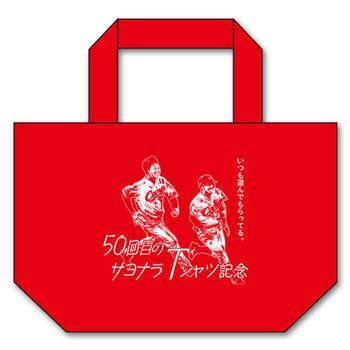 菊池サヨナラヒットTシャツ&ミニトートバッグセット4