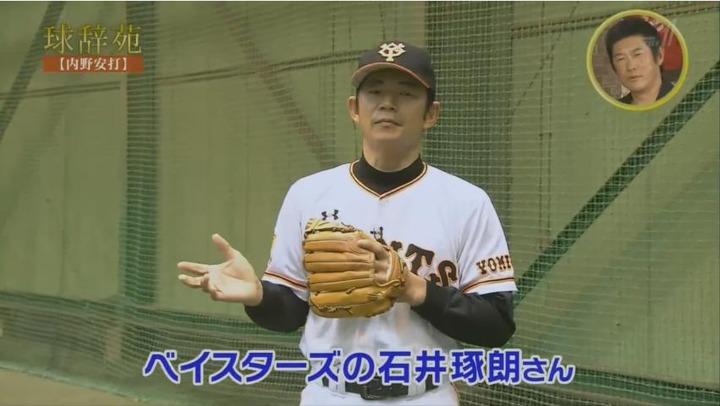 20171216球辞苑_内野安打120