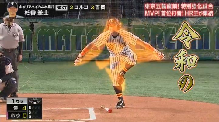 20200102リアル野球BAN071