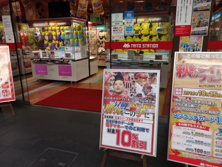 地元広島2016日本シリーズ44