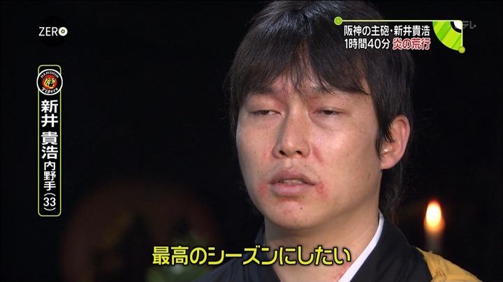 新井護摩行5