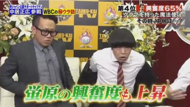 20170318炎の体育会TV189