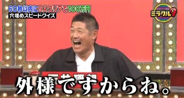 ミラクル9マエケン&石井琢朗109