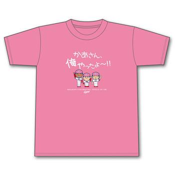 2019かあさん、俺やったよー!Tシャツ1