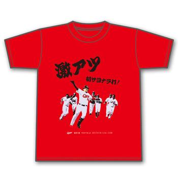 會澤サヨナラヒットTシャツ1