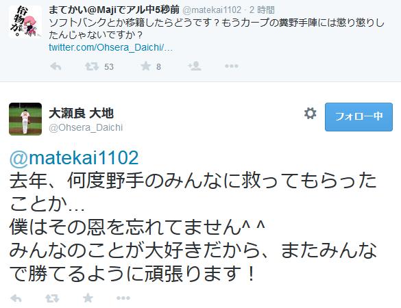 大瀬良Twitter5