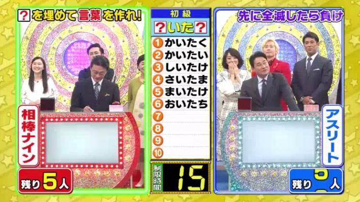 20170208ミラクル9前田&稲葉150
