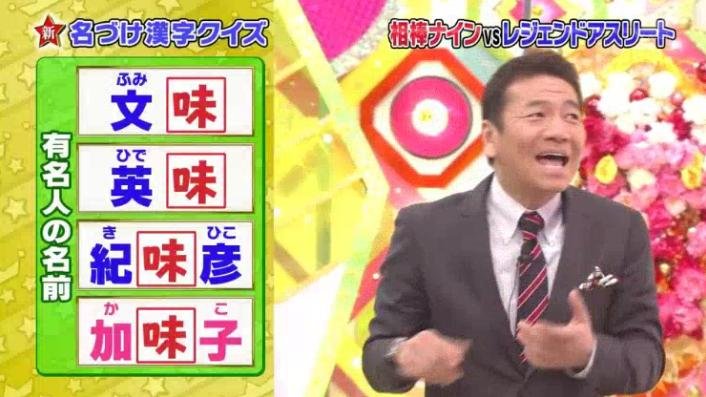 20170208ミラクル9前田&稲葉169