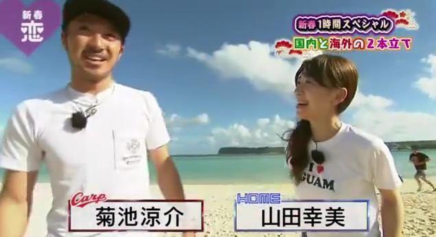 恋すぽ新春SP菊池久本マエケン004