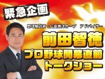 前田トークショー20150320プリンスホテル