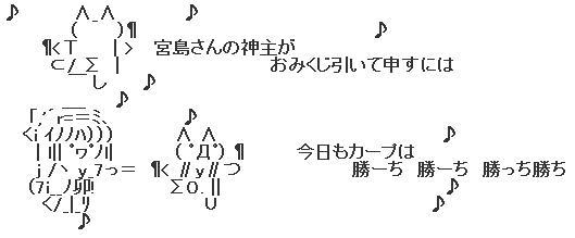 宮島さんAA04