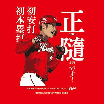 2020正隨優弥プロ初ヒット初HRTシャツ2