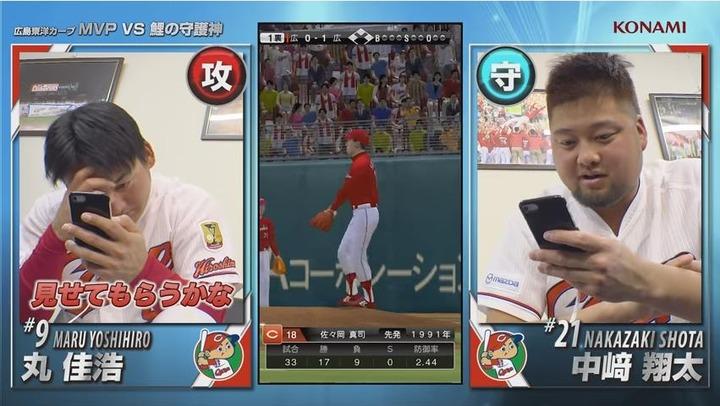 プロ野球スピリッツA丸中崎30