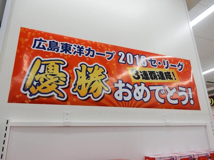 2018カープ優勝地元ネタ227
