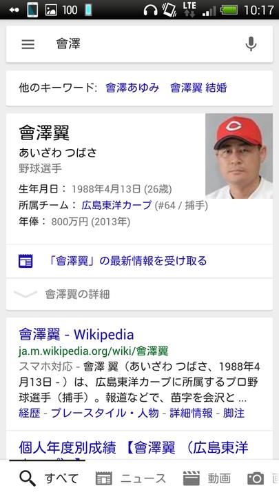 會澤前田2