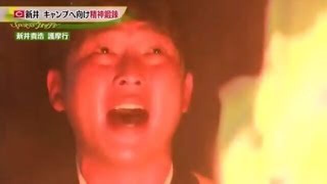 護摩行新井2