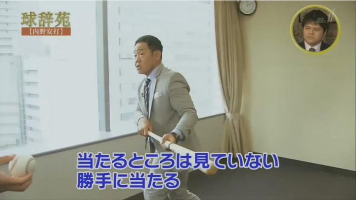 20171216球辞苑_内野安打250