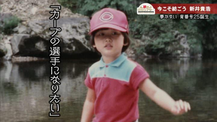 新井幼少4