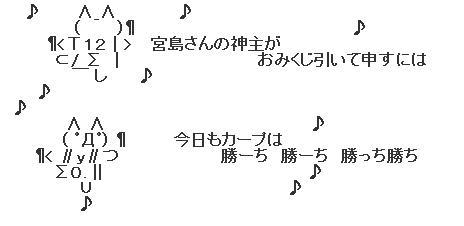 宮島さんAA15