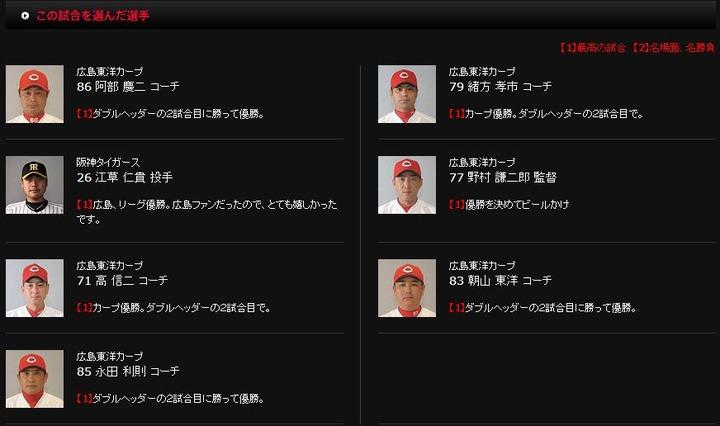 江草最高の試合ダブルヘッダー優勝