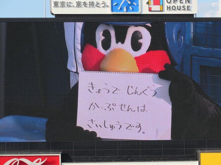 つば九郎11