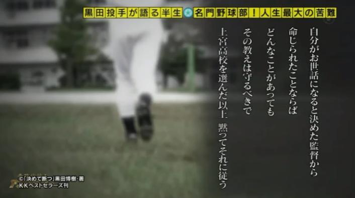 20161103アンビリーバボー黒田127
