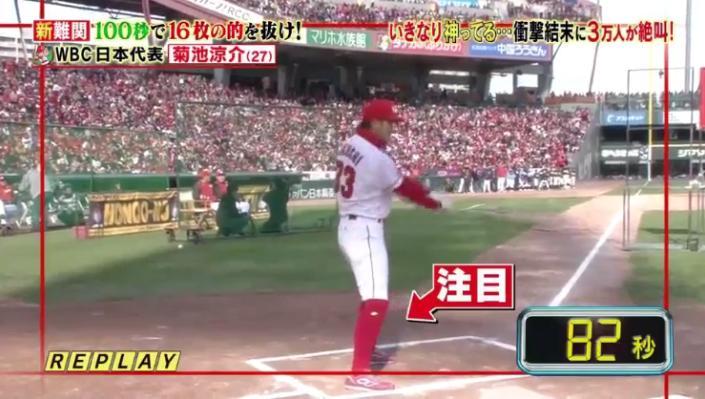 20171202炎の体育会TV211