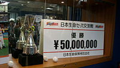 交流戦優勝賞金5000万