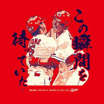 2019堂林翔太サヨナラヒットTシャツ2