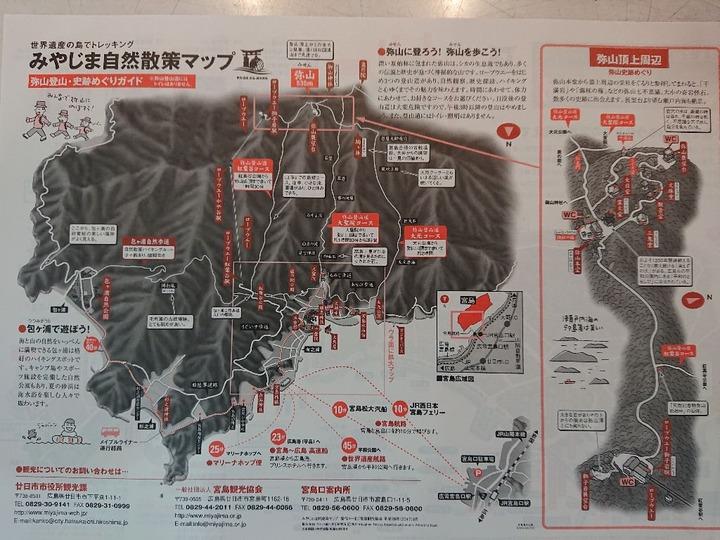 宮島観光11