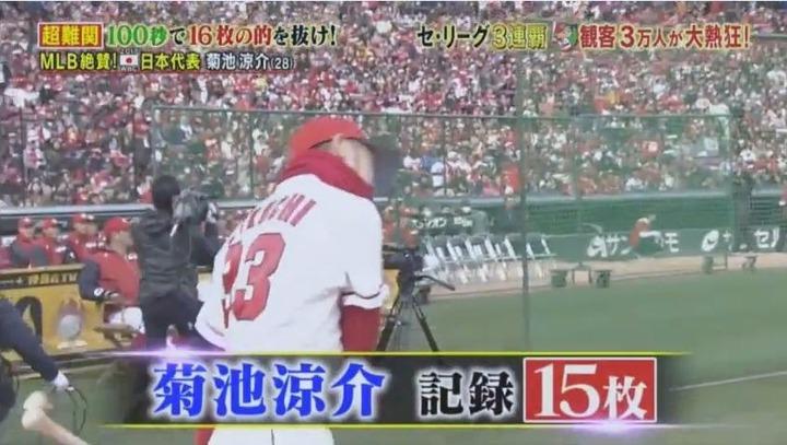 20181201炎の体育会TV80
